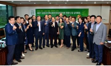 담양군, 제8기 지역사회보장협의체 대표 위원 위촉