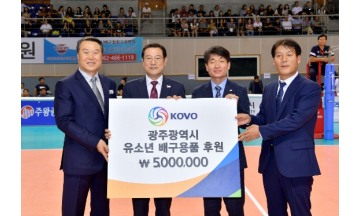 [포토뉴스]이용섭 광주시장, 한국여자프로배구 시범경기 관람