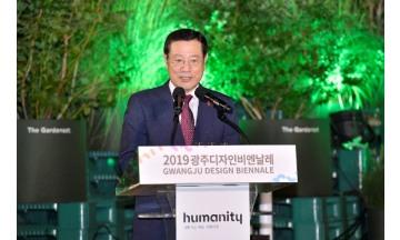 광주광역시, '휴머니티(HUMANITY)' 주제로 '2019 광주디자인비엔날레' 개막