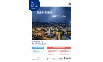 광주광역시, 문화예술도시 광주 이미지 살린 이색 프로그램 운영