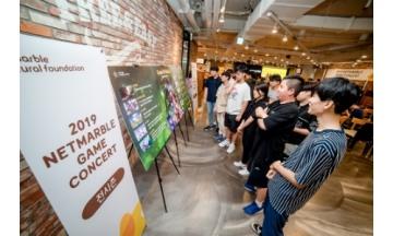 넷마블문화재단, '2019 넷마블 게임콘서트' 성황리 마쳐
