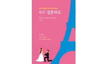 [신간] 타의적 비혼주의자들을 위한 연애 성공 길잡이