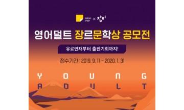 카카오페이지, 출판사 창비와 함께 '영 어덜트' 장르문학 공모전 개최