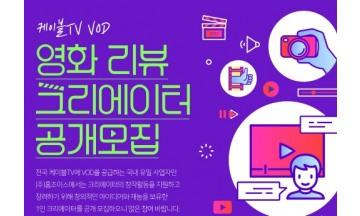 홈초이스, '케이블TV VOD 영화 리뷰 크리에이터' 모집 마감 임박