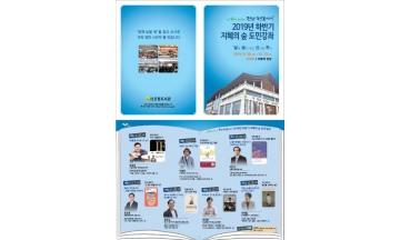 전남도립도서관, 지혜의 숲 도민강좌 26일 개강