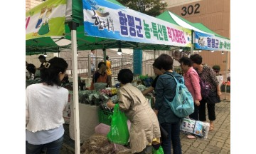 함평군, 2019 추석맞이 수도권 직거래장터 성황리 종료