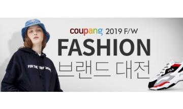 쿠팡, '가을·겨울 패션 브랜드대전' 오픈…최대 70% 할인