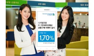 SC제일은행, 디지털 전용 정기예금 공동구매 특판 이벤트 실시