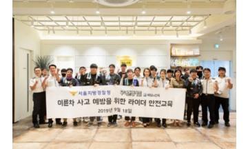 배달의민족, 서울지방경찰청과 함께 교통 안전 교육 진행