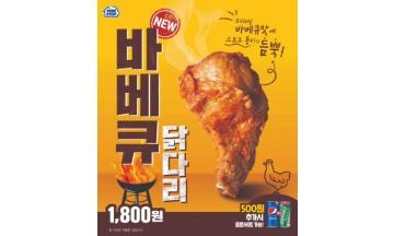 미니스톱, 훈제 향 담은 '바베큐 닭다리' 선보여