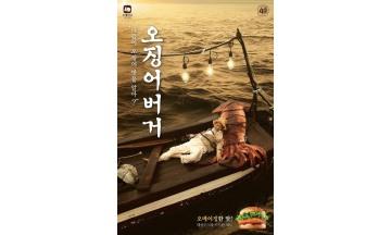 롯데리아, 40주년 '레전드 버거' 오징어버거 한정 판매 실시