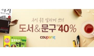 쿠팡, '도서&문구 페어' 실시… 최대 40% 할인