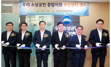 우리은행, '우리 소상공인 종합지원 부산센터' 개설