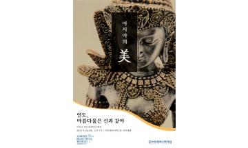 아모레퍼시픽재단, 2019년 '아시아의 미(美)' 첫 강좌 개최