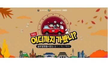 위메프, 전통시장 활성화 위한 버스여행 상품 판매