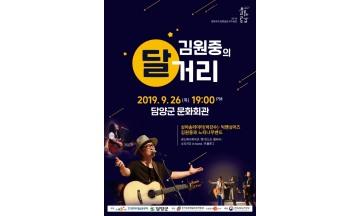 담양군, 9월 문화가 있는 날 '김원중의 달거리' 공연