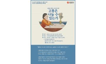 광주광역시, '고통은 나눌 수 있는가' 주제로 인권정책라운드테이블 개최