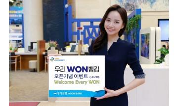 우리WON뱅킹 출시 기념, 이용고객 대상 경품행사 11월까지 진행