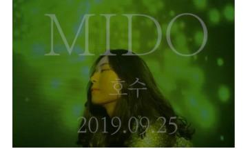 싱어송라이터 미도, 디지털 싱글 '호수' 25일 발매