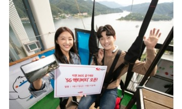 KT, 차별화 프로그램 '5G 액티비티 시즌1' 실시