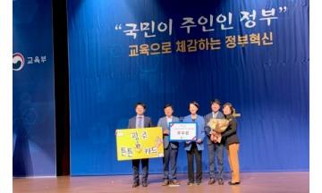 광주광역시교육청, 교육기관 정부혁신 우수사례 경진대회 '우수상' 수상