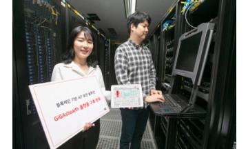 KT, '기가스텔스' 플랫폼 구축… 5G 초안전시대 이끈다