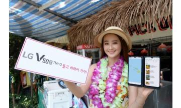 LG전자, 'LG V50S ThinQ 하와이 출사단' 내달 2일까지 모집
