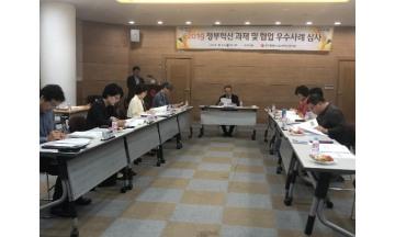 광주광역시, 민·관혁신협의회 개최...