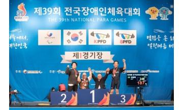 광주광역시, 제39회 장애인체전 '종합 8위' 쾌거...