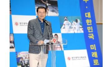 """광주광역시, 전국체전 성과보고회 개최...""""선수단은 대한민국 체육의 주역"""""""