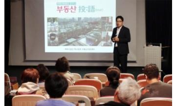 KEB하나은행, 제8회 부동산 투어(投語, Tour) 세미나 개최