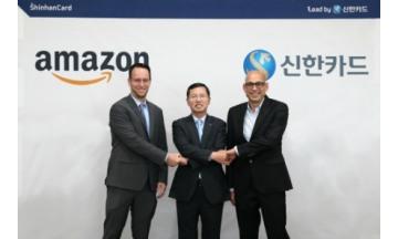신한카드, 국내 최초 Amazon.com과 장기 협력 관계 구축