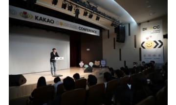 카카오커머스·카카오메이커스, 파트너 상생 돕는 'Direct to Kakao Consumer Conference' 개최