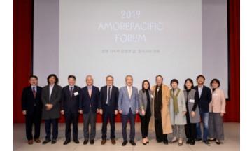 아모레퍼시픽재단, '아모레퍼시픽포럼' 성황리에 개최