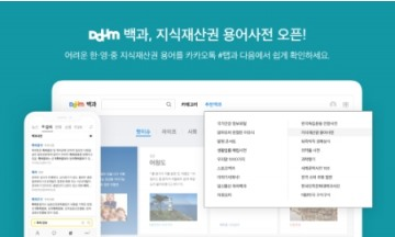 카카오, Daum백과 내 '지식재산권 용어사전' 선보여
