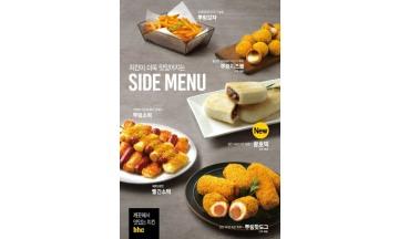 bhc치킨, 겨울맞이 사이드 메뉴 '꿀호떡' 선봬