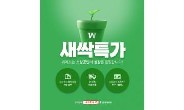위메프, '새싹특가'..소상공인 상품 홍보 무상지원