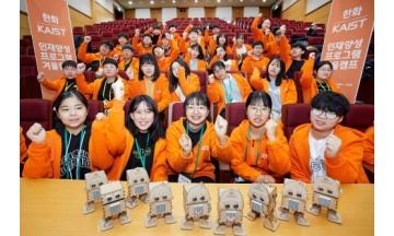 한화그룹, 카이스트와 함께 청소년 '겨울 과학캠프' 실시