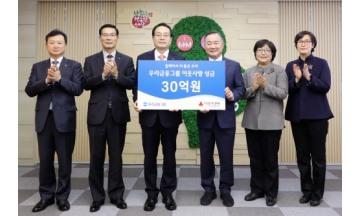 우리금융그룹, 이웃사랑 성금 30억원 전달
