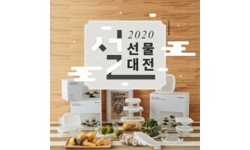 (주)락앤락, 명절맞이 주방∙생활용품 대규모 프로모션 실시