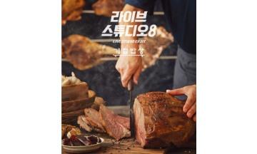 CJ푸드빌, '계절밥상' 한식 셀렉 다이닝 '라이브스튜디오8' 확산 오픈