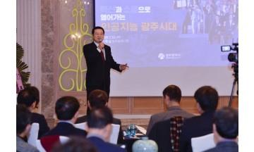 이용섭 시장, '혁신과 소통으로 열어가는 인공지능 광주시대' 주제 특별 강연