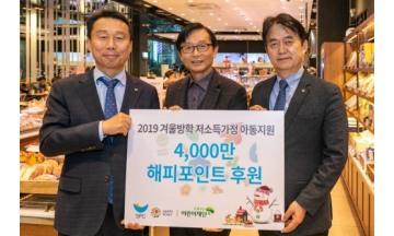 SPC그룹, 겨울방학 맞아 결식우려아동 해피포인트 지원
