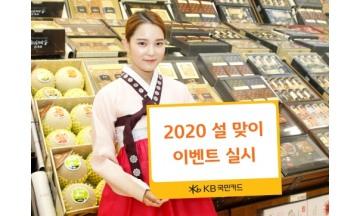 KB국민카드, '2020 설 맞이 이벤트' 진행