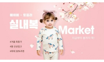 LF 트라이씨클, '보리보리' 설 연휴간 아동복 신년 특가전 진행