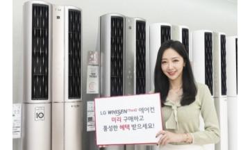 LG전자, '2020 LG 휘센 미리 구매 대축제' 진행
