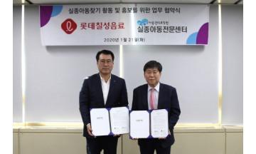 롯데칠성, '아동권리보장원 실종아동전문센터' 실종아동 찾기 위한 '그린리본 캠페인' 협약 체결