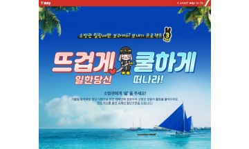 티웨이항공, 소방관 힐링 여행 선물 캠페인 진행