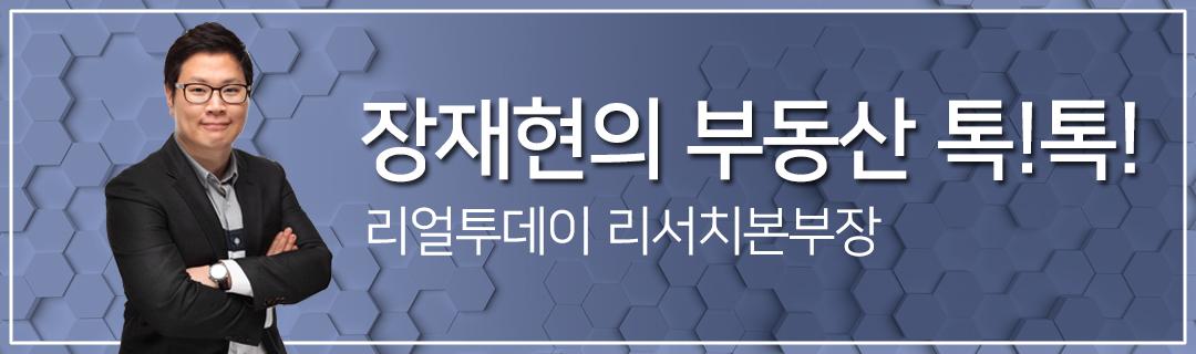 장재현의 부동산 톡!톡!