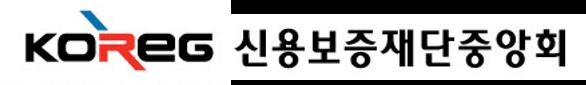 신용보증재단중앙회